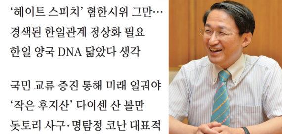 【日韓】「韓国と日本は心臓が一つに繋がっています。兄弟のように進まなければなりません」~平井伸治、鳥取県知事