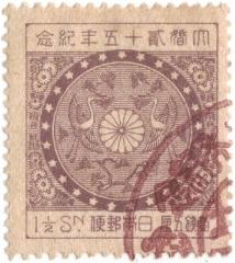 切手 日本