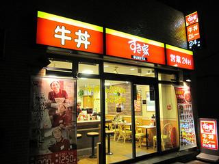 すき家 牛丼 食
